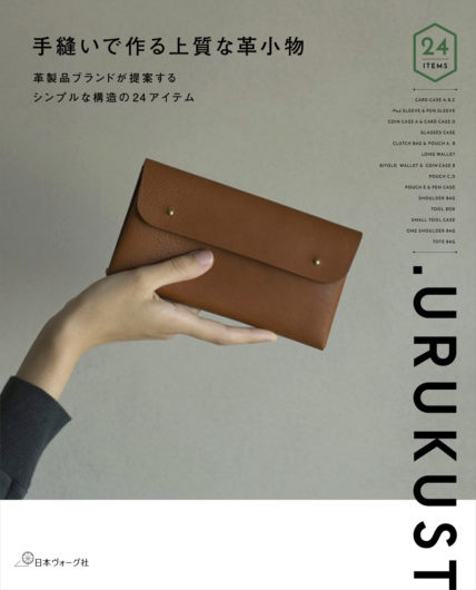「手縫いで作る上質な革小物」日本語